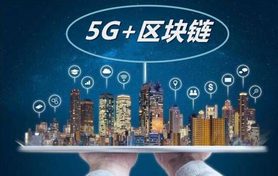 5G及区块链